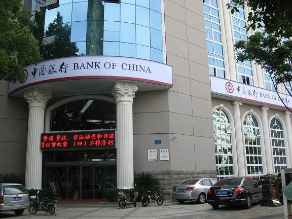 中国银行北湖支行