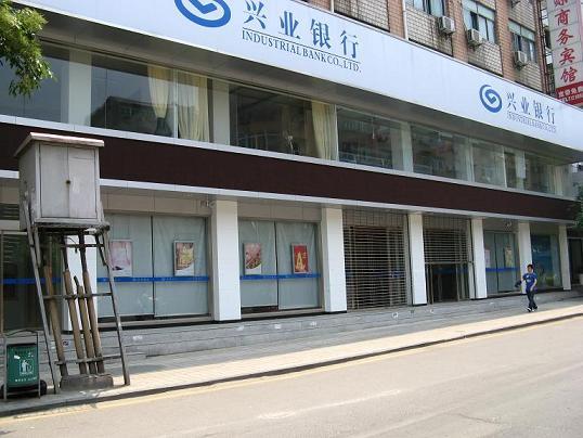 南昌兴业银行站前路支行