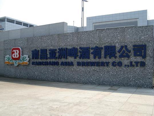 南昌亚洲啤酒(小蓝)办公楼