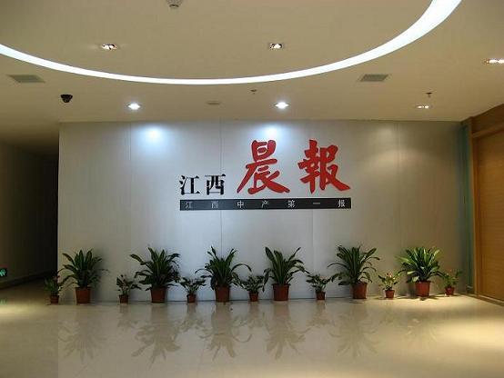 江西晨报社新办公楼