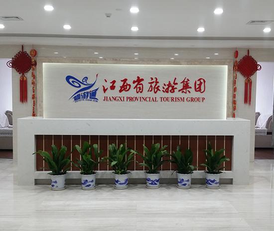 江西省旅游集团